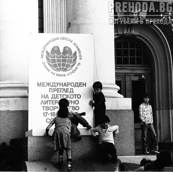 СОФИЯ-ДЕТСКА АСАМБЛЕЯ-МУЗЕКАЛНИ ПРОЯВИ