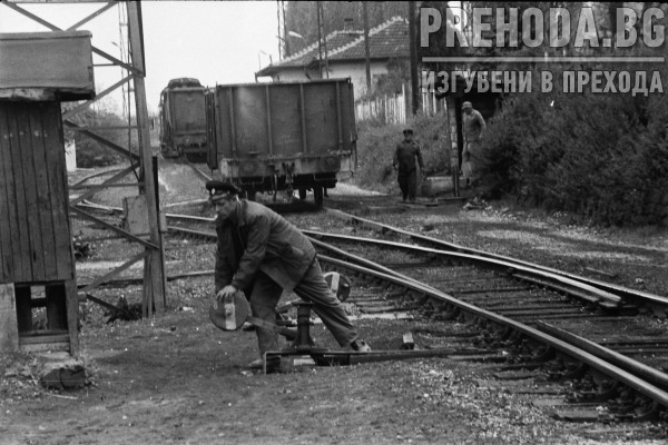СОФИЯ - ГАРА РАЗПРЕДЕЛИТЕЛНА