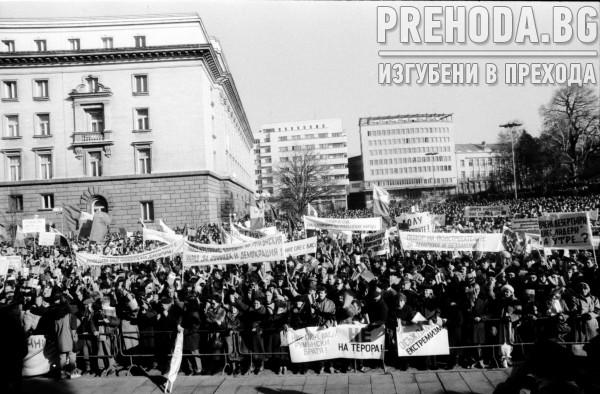 Митинг на БКП по повод събитията в Румъния
