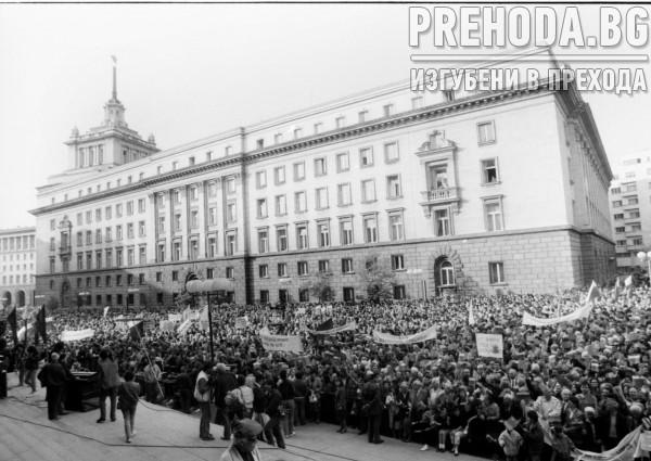 Митинг на БСП по повод прекръстването от БКП на БСП. Стефан Продев, Андрей Луканов , Александър Лилов и др. лидери