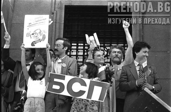 Предизборен митинг на БСП