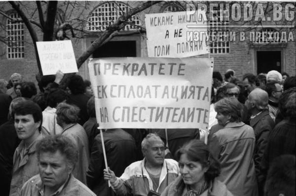 Протест на бездомни