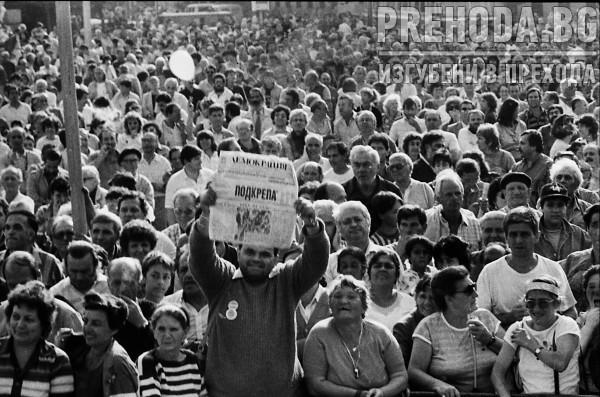 """Митинг на КТ """"Подкрепа"""" за Партийния дом"""