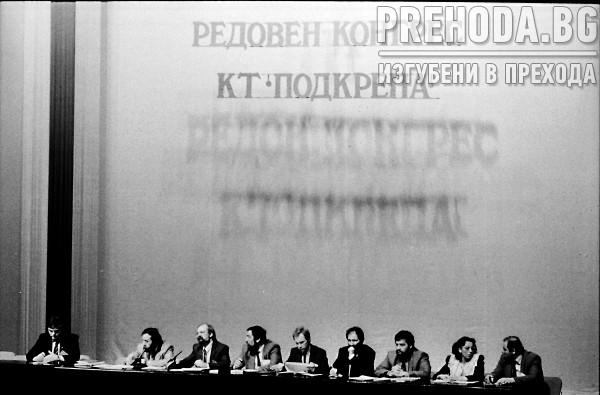 """Втори конгрес на КТ """"Подкрепа"""""""