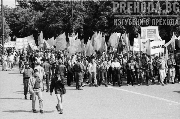 Протестно шествие на работници от Комбинат за обработка на цветни АД(КОЦМ АД)