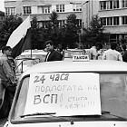 Протестно шествие на таксита. Среща с депутати от СДС