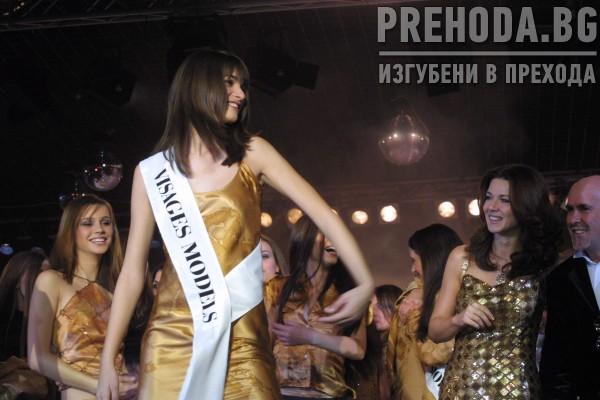Ревю- Мис Визаж