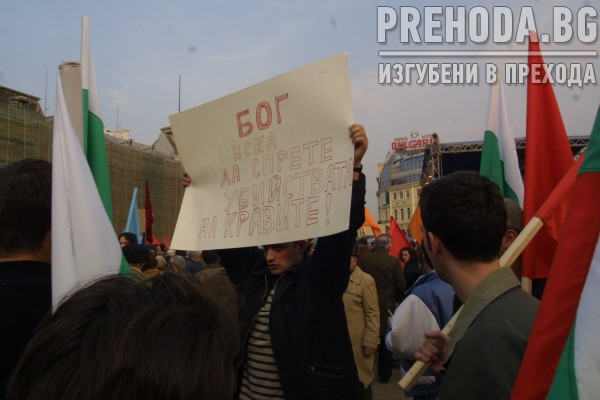 Протест на комунисти против войната в Ирак