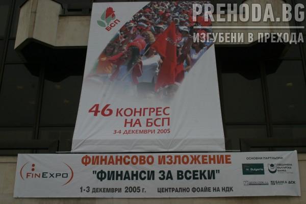 БСП - 46 КОНГРЕС