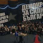 ДСБ - НАЦИОНАЛНА КОНФЕРЕНЦИЯ В ЗАЛА БЪЛГАРИЯ