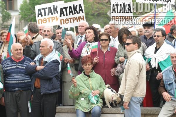 АТАКА - МИТИНГ В ЮЖНИЯ ПАРК -