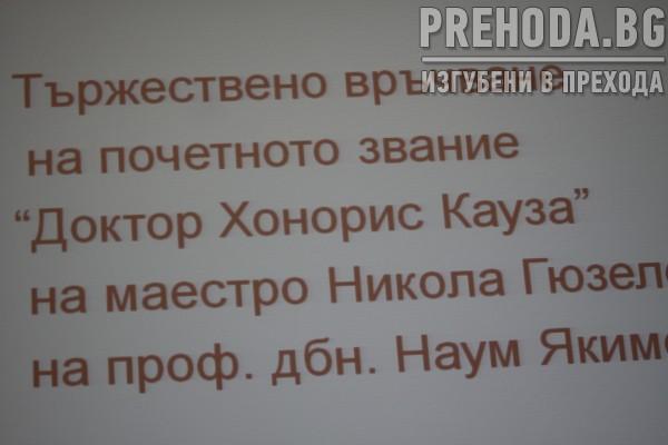 НИКОЛАЙ ГЮЗЕЛЕВ-ДОКТОР ХОНОРИС НА БАН